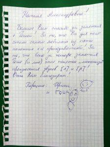 Отзыв Корецкой Ирины